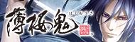 「薄桜鬼」総合サイト