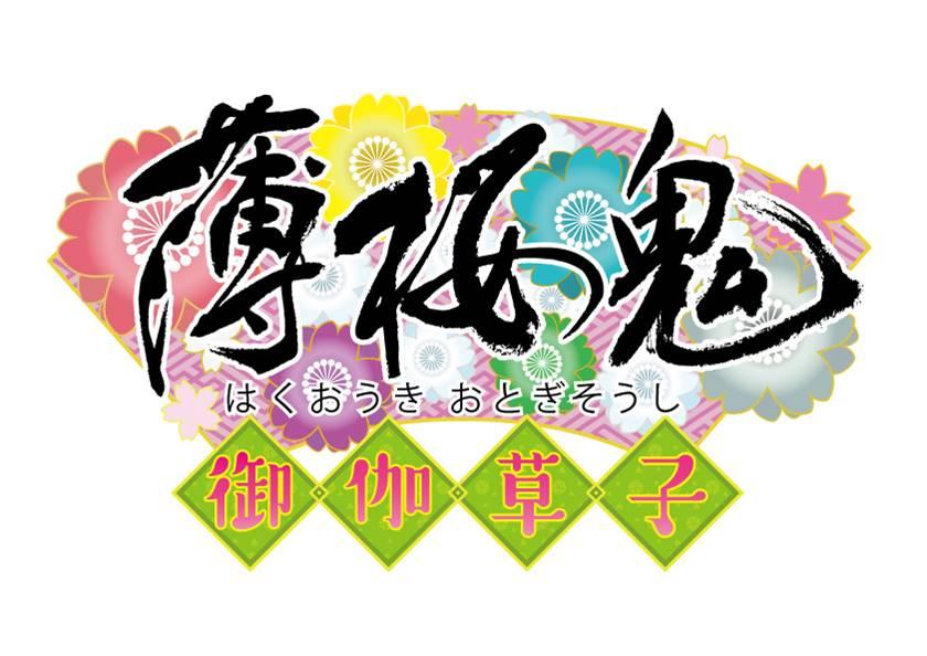 「薄桜記」の聖地である京都に「薄桜鬼~御伽草子~」のコンセプトルームが誕生!