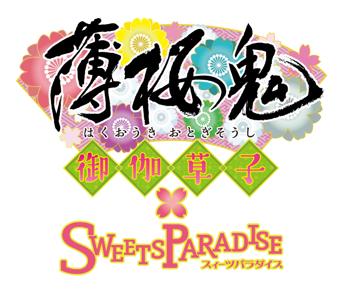 【コラボ情報】『薄桜鬼~御伽草子~×スイーツパラダイス』 7月23日より新メニュー&新ノベルティが登場!