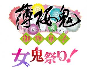 hakuoki_rogo_matsuri_o_0523RGB_wh