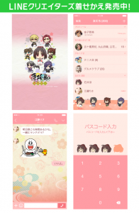 news_kisekae (1)