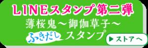 LINEスタンプ第二弾 薄桜鬼~御伽草子~ふくだしスタンプ