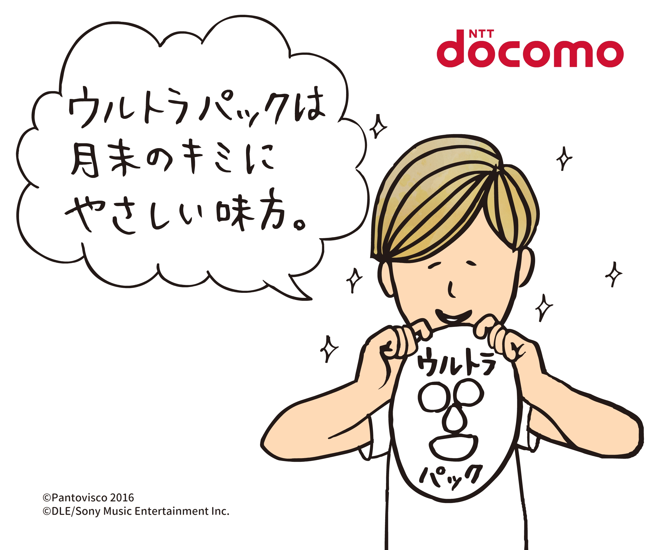 「やさ村やさしのやさしい世界」がNTTドコモWeb CMに登場!