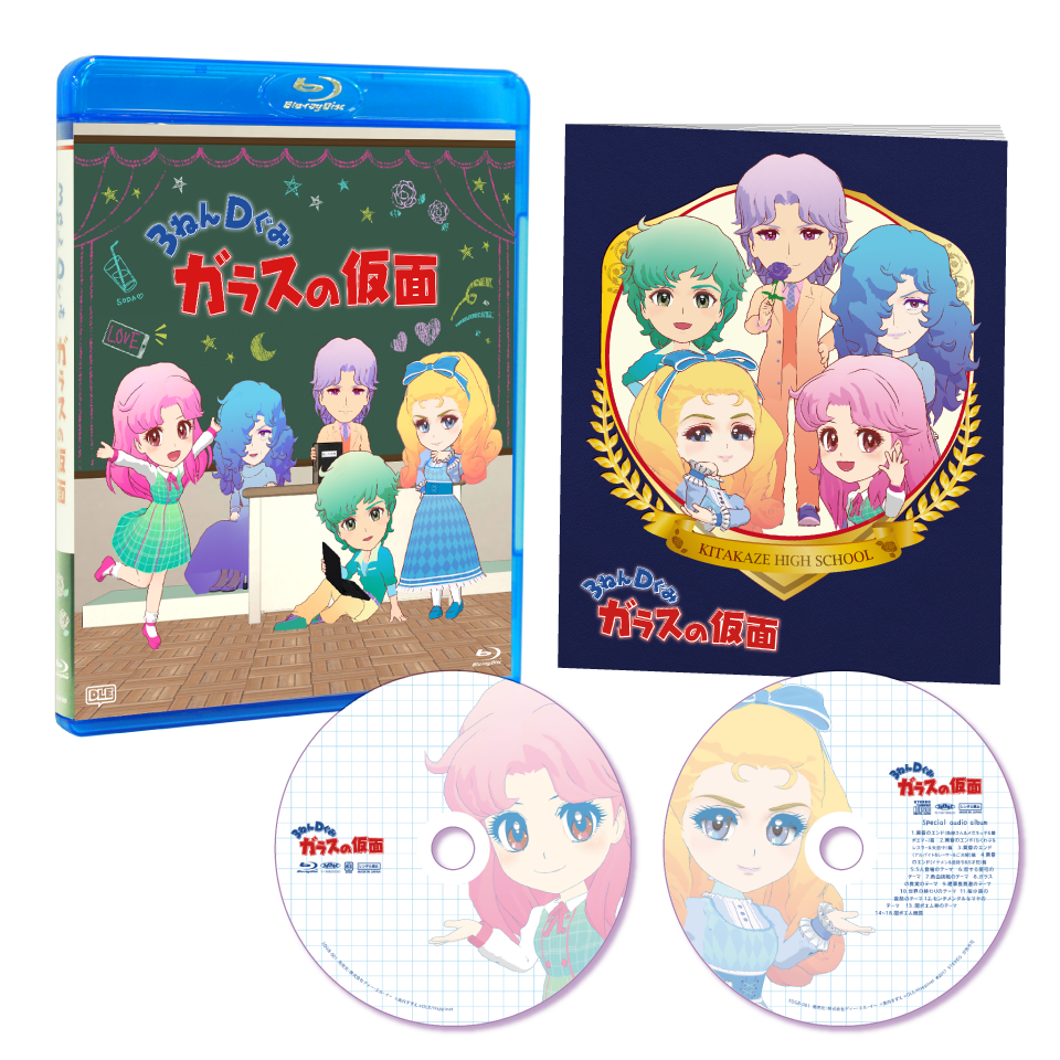 Blu-rayパッケージ全容
