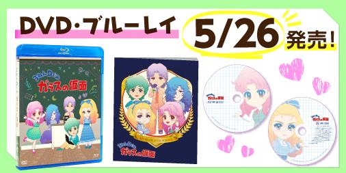 DVD・ブルーレイ5/26発売!