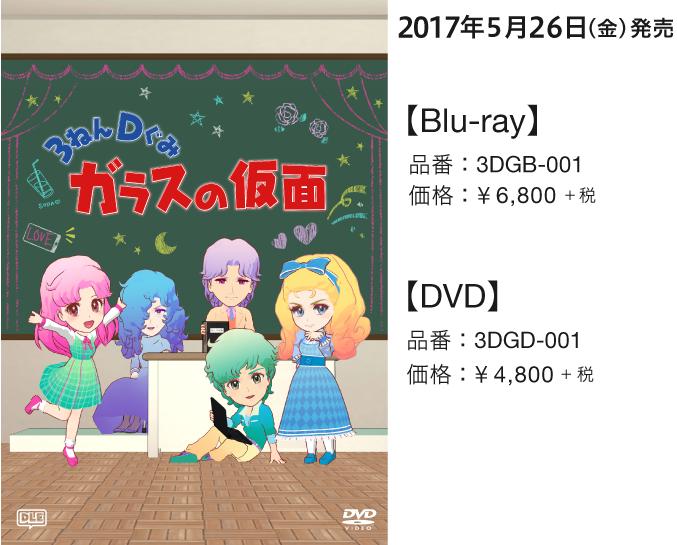 2017年5月26日(金)発売 【Blu-ray】 価格¥6,800+税 【DVD】 価格¥4,800+税