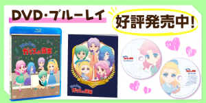 3dgumi_BDDVD_hatsubai_special