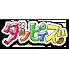 5月3日から、TVQ九州放送のお天気情報番組「ダッピィズ天気予報」などで、「ダッピィズ」の放送が開始されました。