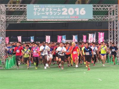 イベントレポート!9/16(土)ヤフオクドームリレーマラソン