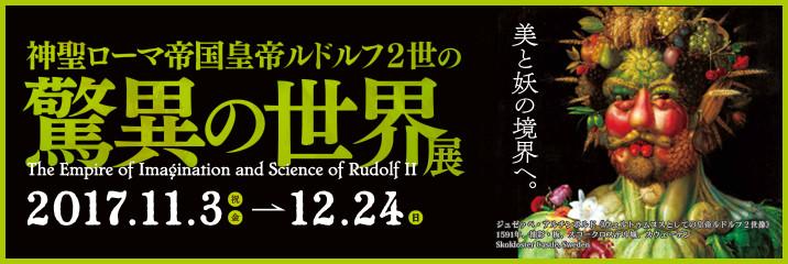 11/3(金)~12/24(日)『ルドルフ展』@福岡市博物館とコラボするよ!