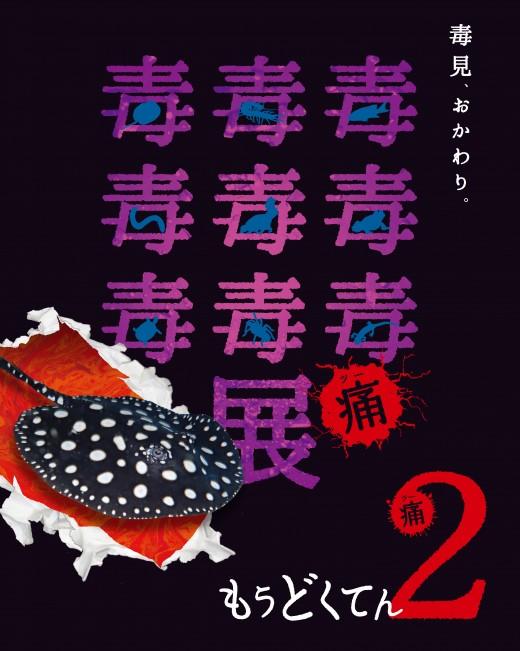 4/20(金)~5/1(月)「毒毒毒毒毒毒毒毒毒展・痛(もうどく展2)」とコラボ開催!in 福岡パルコ
