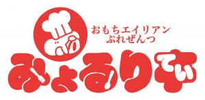 みょるり亭3