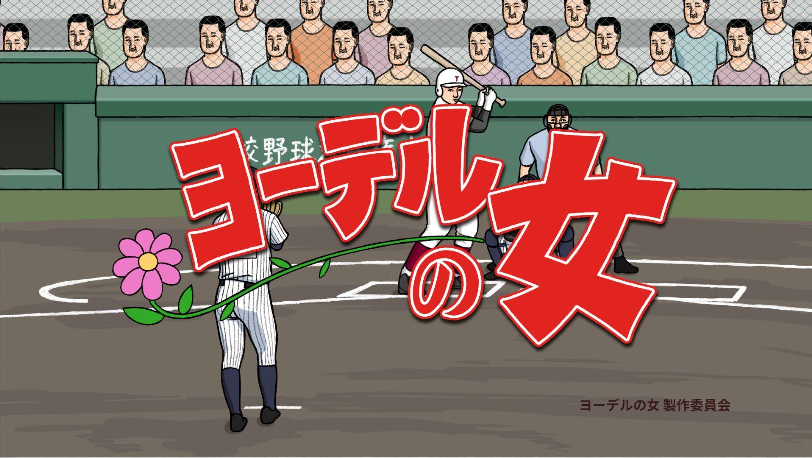 「高校野球」篇
