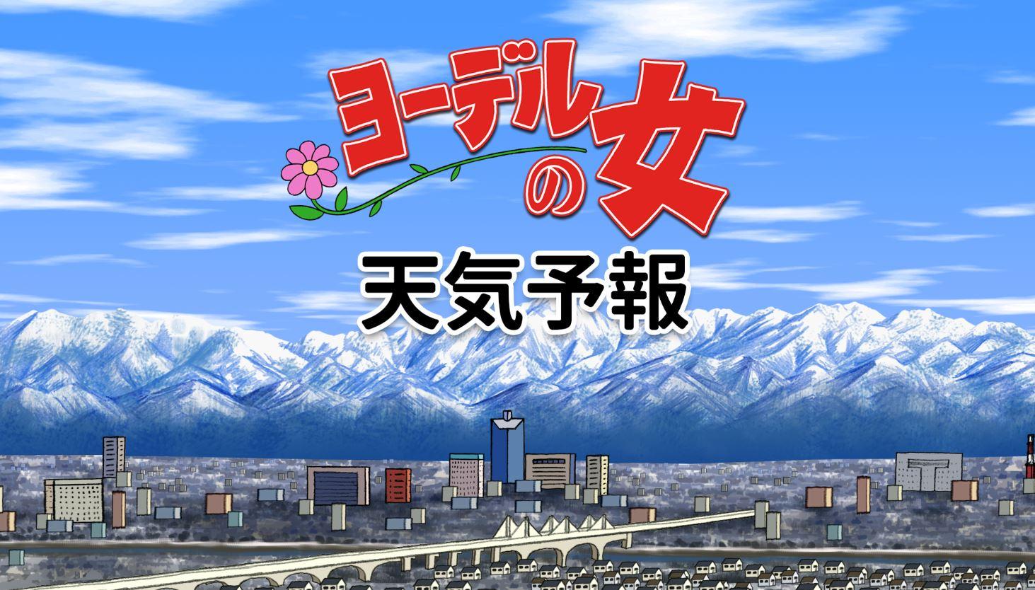 「ヨーデルの女」天気予報が放送開始!