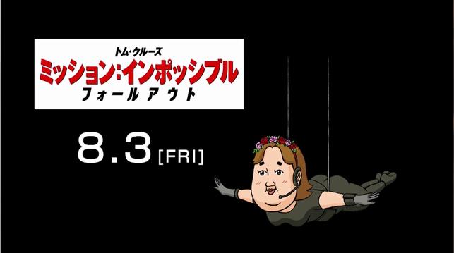 7/21映画『ミッション:インポッシブル/フォールアウト』×ヨーデルの女 コラボCM放送開始